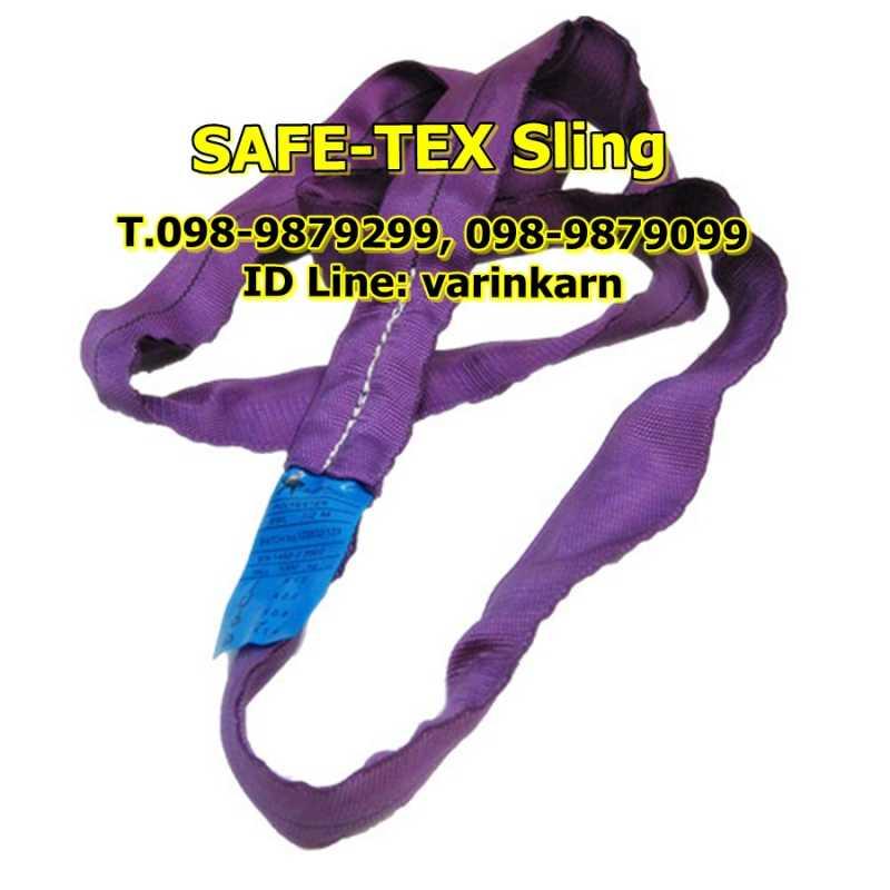 0000648_round-sling-1-tonne-violet-Copy.jpeg