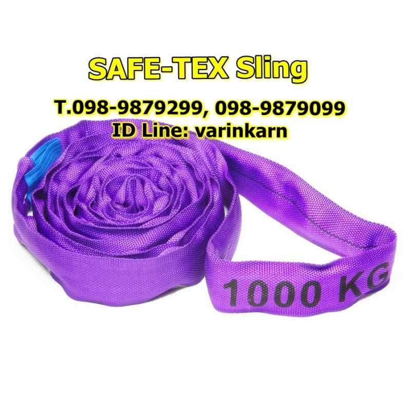 round-sling-1t-Copy.jpg